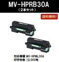 パナソニック トナーカートリッジMV-HPRB30Aお買い得2本セット【純正品】【即日出荷】【送料無料】【MV-HPML30A】