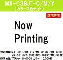 シャープ トナーカートリッジMX-C38JT-C/M/Yお買い得カラー3色セット【リサイクルトナー】【リターン品】【送料無料】【MX-C310/MX-312..