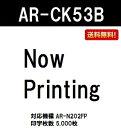 シャープ(SHARP) トナーカートリッジAR-CK53B【リサイクルトナー】【即日出荷】【送料無料】【AR-N202FP】※使用済みカートリッジ返却可..