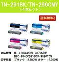 ブラザー トナーカートリッジTN-291BK/TN-296CMYお買い得4色セット【リサイクルトナー】【即日出荷】【送料無料】【HL-3140CW/HL-3170CDW/MFC-9340CDW/DCP