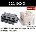 hp(ヒューレット・パッカード) C4182X【リサイクルトナー】【即日出荷】【送料無料】