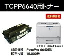 コニカミノルタ トナーカートリッジTCPP6640【リサイクルトナー】【即日出荷】【送料無料】【PagePro 6640EN】