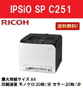 【新品】RICOH/リコー 人気最新機種!A4カラーレーザープリンターRICOH SP C251(512616)【3~5営業日内出荷】【送料無料】※メーカー直送品のためき 【送料無料】【3~5営業日内出荷】【プリント速度20枚/分】【RICOH SP C251】ながい(ながい)