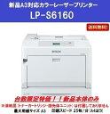 【新品】EPSON/エプソンLP-S6160 [A3カラーページプリンター/25PPM]【台数限定特価!!】【即日出荷】【送料無料】※新品本体のみ(消耗品は付属しておりません)