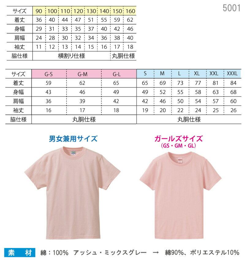 Tシャツ/オリジナルプリント/20〜29枚/1...の紹介画像3