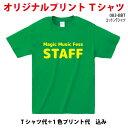 オリジナルTシャツ 薄めでイベントTシャツに最適 1色プリン...