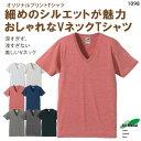 オリジナルプリントTシャツおしゃれなVネックとヴィンテージ感のあるトライブレンド素材が魅力ユニフォーム・チームTシャツにも5〜9枚作成ユナイテッドアスレ1098