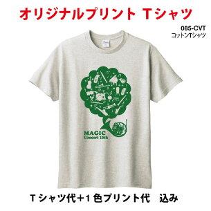 プレゼント デザイン オリジナル オーダー Tシャツ プリント プリントショップマジック レディース