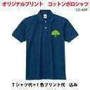 オリジナルプリントポロシャツ 名入れ ユニフォーム ドライ・UVカット・消臭機能つき 223-SDP 5枚〜9枚作成