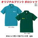 オリジナルポロシャツポケットあり、なし選べます!ボタンダウンポロシャツ5051/505220-29枚作成