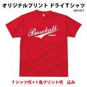 オリジナルTシャツ 送料無料 ドライTシャツ 1色プリント代込 グリマードライTシャツ300ACT