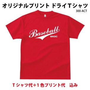 オリジナル Tシャツ プリント グリマードライ プリントショップマジック レディース