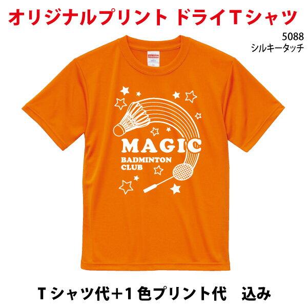 オリジナルプリントTシャツスポーツTシャツ送料無...の商品画像