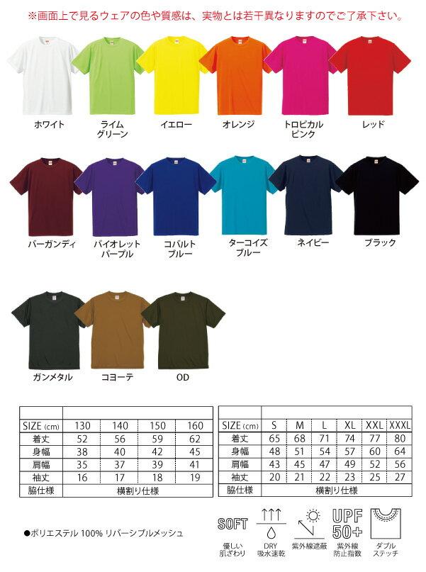 オリジナルプリントTシャツスポーツTシャツ送料...の紹介画像2