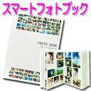 スマート フォトブック(B5)40P 写真現像 製本仕上