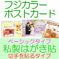 フジカラーポストカード   写真挨拶状           切手を貼るタイプ