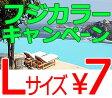 デジカメプリント LC/DSC 写真現像 期間限定¥7キャンペーン