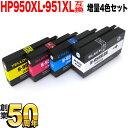 hp HP950XL HP951XL 互換インク 増量タイプ 4色セット【ICチップ付】【残量表示対応】【送料無料】 増量4色セット【あす楽対応】