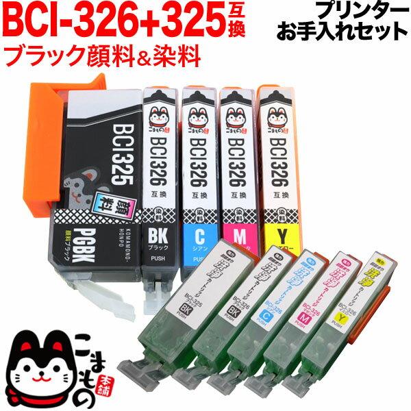 【プリンターお手入れセット】キヤノン BCI-326+325互換インク 5色セット+洗浄カートリッジ5色用セット PIXUS iP4830 PIXUS iP4930 PIXUS iX6530 PIXUS MG5130 PIXUS MG5230 PIXUS MG5330 PIXUS MG6130 PIXUS MG6230【メール便不可】【送料無料】【あす楽対応】