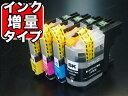 ブラザー工業(Brother) LC217/LC215互換インクカートリッジ 4色セット(ブラック顔料) LC217/215-4PK DCP...