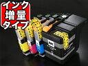 ブラザー工業(Brother) LC15E互換インクカートリッジ 大容量タイプ 4色セット LC15E-4PK MFC-J6990CDW【メ...