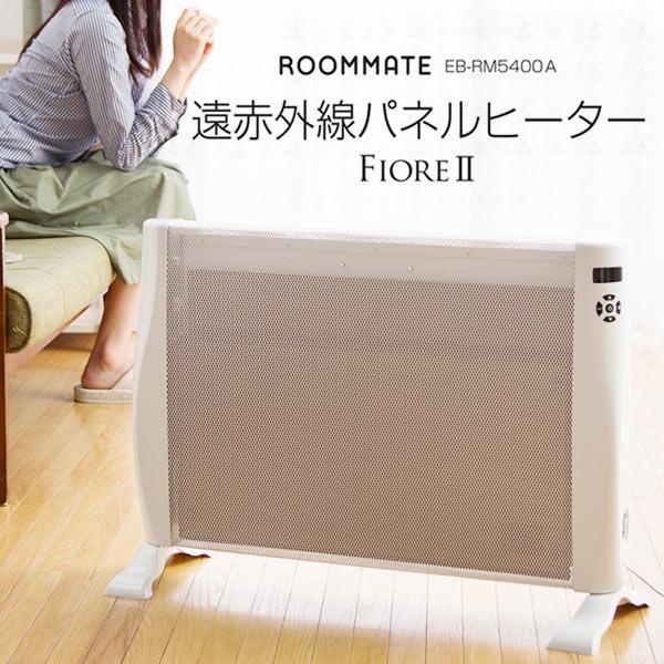 ROOMMATE 遠赤外線パネルヒーター FioreII EB-RM5400A (sb)【送料無料】【あす楽対応】