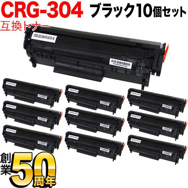 キヤノン(Canon) カートリッジ304 互換トナー 10個セット CRG-304 (0263B005)【送料無料】 ブラック 10個セット【対応】 【送料無料】お得な10個セット!コストパフォーマンス抜群のキヤノン(Canon) カートリッジ304 互換トナー CRG-304 (0263B005)です。経費削減に!