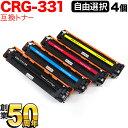 [A4用紙500枚進呈] キヤノン用 カートリッジ331 互換トナー CRG-331 自由選択4個セット フリーチョイス 選べる4個セット