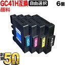 リコー GC41H互換インク 増量顔料タイプ <純正廃インクボックスも選べる> 自由選択6個セット フリーチョイス IPSiO SG 710...