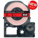 キングジム テプラ PRO 互換 テープカートリッジ SC6RW カラーラベル 強粘着【メール便可】 6mm/赤テープ/黒文字