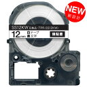 キングジム テプラ PRO 互換 テープカートリッジ SS12KW 白ラベル 強粘着【メール便可】 12mm/白テープ/黒文字