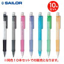 【取り寄せ品】セーラー万年筆 フェアライン カラークリア シャープペンシル 21-5081 同色10本セット 全7色から選択