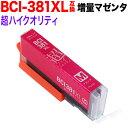 BCI-381XLM キヤノン用 BCI-381XL 互換インク 超ハイクオリティ 増量 マゼンタ 増量マゼンタ