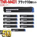 沖電気用(OKI用) TNR-M4D1 互換トナー ブラック 10個セット B410dn/B430dn