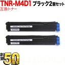 沖電気用(OKI用) TNR-M4D1 互換トナー ブラック 2本セット ブラック 2個セット B410dn/B430dn