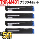 沖電気用(OKI用) TNR-M4D1 互換トナー ブラック 4本セット ブラック 4個セット B410dn/B430dn