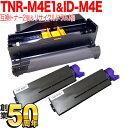 沖電気用(OKI用) TNR-M4E1 互換トナー & ID-M4E リサイクルドラム お買い得セット 黒トナー2本&ドラムセット トナー2個&ドラムセット B431dn/B431dnB/B411dn/B411dnB