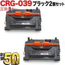 キヤノン用 トナーカートリッジ039互換トナー 2個セット CRG-039 (0287C001) ブラック 2個セット LBP-351i/LBP-352i