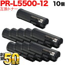 NEC用 PR-L5500-12 互換トナー 10個セット PR-L5500-12 ブラック10個セット Multiwriter 5500/Multiwriter 5500P