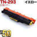 ブラザー用 TN-293Y 互換トナー (4977766791434) イエロー MFC-L3770CDW/HL-L3230CDW