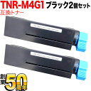 B432dnw 沖電気用(OKI用) TNR-M4G1 リサイクルトナー 2個セット B432dnw用 ブラック 2個セット