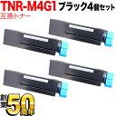 B432dnw 沖電気用(OKI用) TNR-M4G1 リサイクルトナー 4個セット B432dnw用 ブラック 4個セット