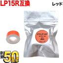 キングジム用 テプラ Lite 互換 テープカートリッジ 感熱紙 PTLP15R 15mm/レッドテープ/黒文字