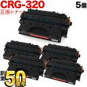 キヤノン用 カートリッジ320 互換トナー 5本セット CRG-320 (2617B003) ブラック 5個セット MF417dw/MF6780dw/MF6880dw