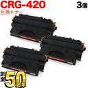 DPC995 キヤノン用 カートリッジ420 互換トナー 3本セット CRG-420 (2617B005) ブラック 3個セット