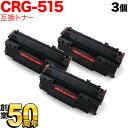LBP-3310 キヤノン用 カートリッジ515 互換トナー 3本セット CRG-515 (1975B004) ブラック 3個セット