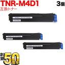 沖電気用(OKI用) TNR-M4D1 互換トナー ブラック 3本セット ブラック 3個セット B410dn/B430dn