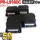 Color MultiWriter 9160C NEC用 PR-L9160C 互換トナー 即納 大容量 自由選択10本セット フリーチョイス 選べる10個セット