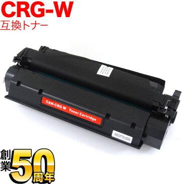 キヤノン(Canon) カートリッジW 互換トナー CRG-W (7833A003) Satera D300 Satera D350 Canofax L380S【メール便不可】【送料無料】 ブラック【あす楽対応】