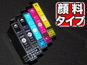 【お試しセール】エプソン IC59互換インク 全色顔料4色5本セット IC5CL59 PX-1001 PX-1004【メール便送料無料】 5本セット(ブラック2本入)全色顔料